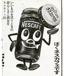 Nescafe_75_years_Portrait2