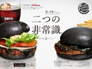 Burger King Japan1
